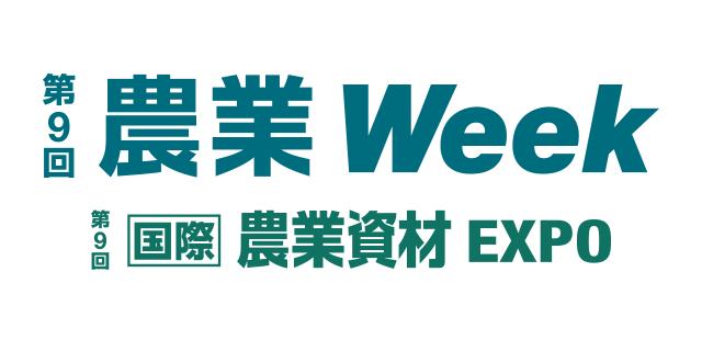 第10回 農業WEEK 国際次世代農業EXPOに出展致します。